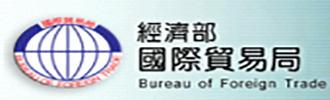 經濟部國貿局